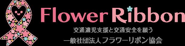 flower ribbon logo