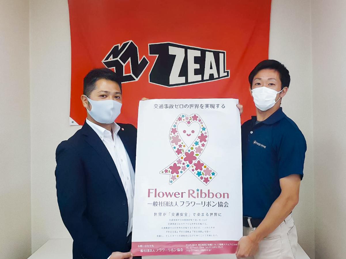 フラワーリボン協会   正会員(株)ZEAL
