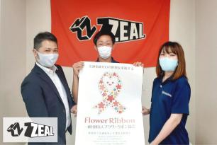 会員企業紹介 | 株式会社ZEAL