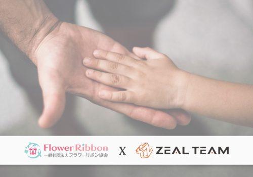 flowerribbon_july