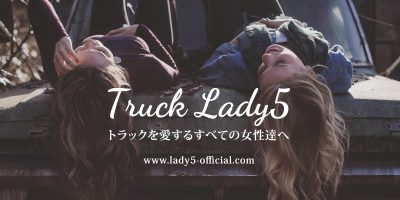 trucklady5